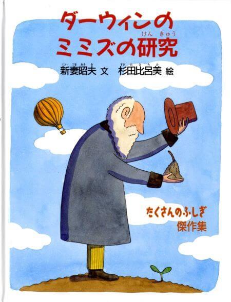 ダーウィンのミミズの研究