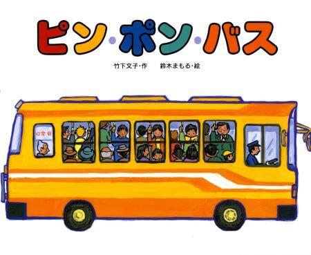 ピン・ポン・バス