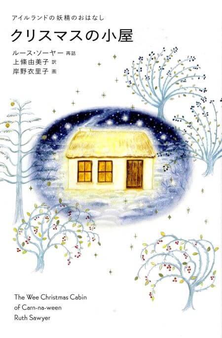 クリスマスの小屋